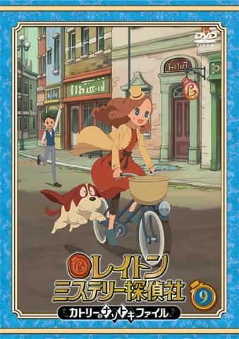 レイトン ミステリー探偵社 〜カトリーのナゾトキファイル〜 DVD Vol.9 2,298円