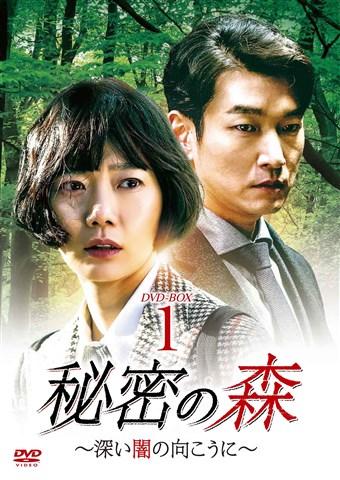 秘密の森~深い闇の向こうに~ DVD-BOX1 チョ・スンウ, ペ・ドゥナ