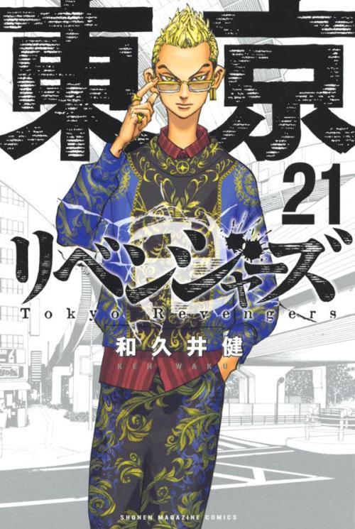 東京卍リベンジャーズ(21) (講談社コミックス) [ 和久井 健 ]
