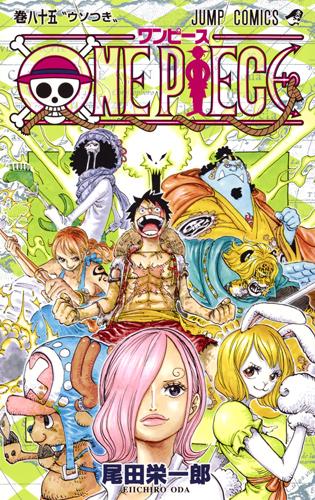 「ONE PIECE 85 (ジャンプコミックス) [ 尾田 栄一郎 ]」を楽天で購入
