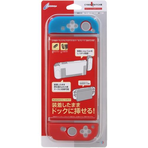 Nintendo Switch 【ドック併用可能、前面・背面カバー】 CYBER ・ プレミアムプロテクトカバー セパレート ( SWITCH 用) クリアブルー × クリアレッド