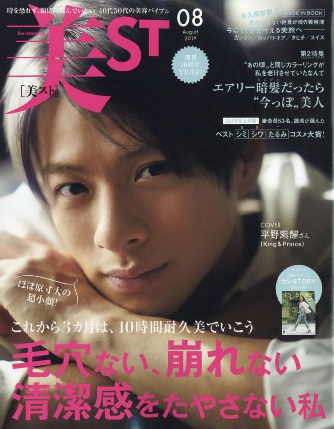 美ST(ビスト)2019年08月号[雑誌]