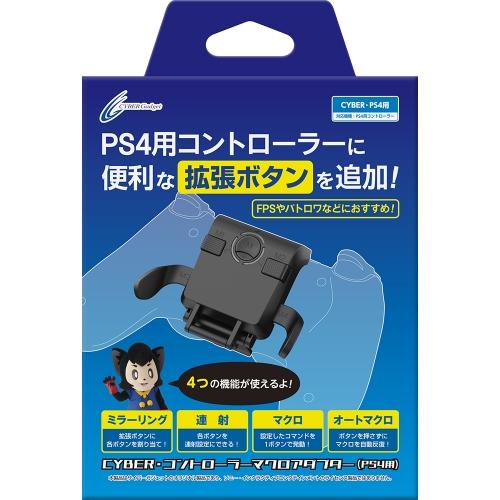 PS4 CYBER ・ コントローラーマクロアダプター ( PS4 用) ブラック