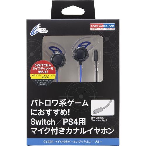 Nintendo Switch CYBER ・ マイク付きゲーミングイヤホン ブルー