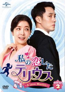 私の恋したテリウス~A Love Mission~DVD-SET2 ソ・ジソブ, チョン・インソン