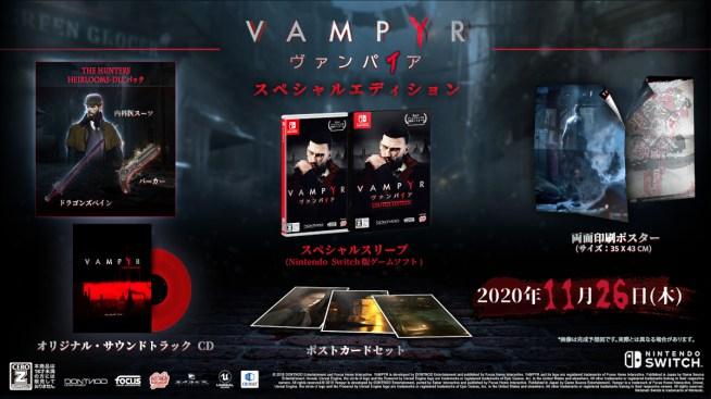 Nintendo Switch Vampyr ヴァンパイア スペシャルエディション Switch版