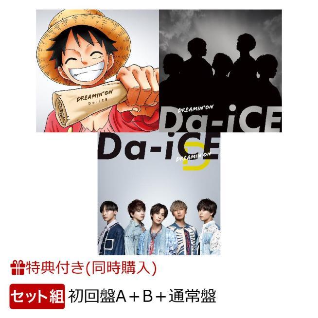 Da-iCE 【3形態同時購入特典】DREAMIN' ON (初回盤A+初回盤B+通常盤セット) (フォトカード+応募券)
