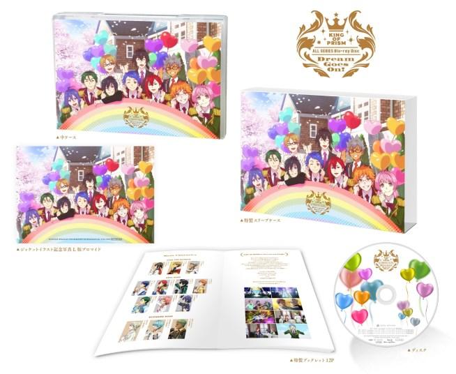 """12,705円 KING OF PRISM ALL SERIES Blu-ray Disc """"Dream Goes On!""""【Blu-ray】"""