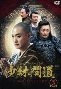 チョウ・イーウェイ[周一囲], グオ・ジンフェイ[郭京飛] 少林問道 DVD-BOX3