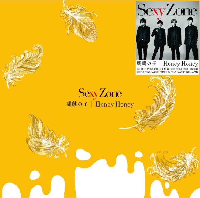 Sexy Zone 麒麟の子 / Honey Honey (通常盤)