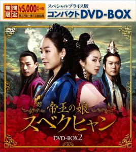 帝王の娘 スベクヒャン スペシャルプライス版コンパクトDVD-BOX2 ソ・ヒョンジン, ソウ