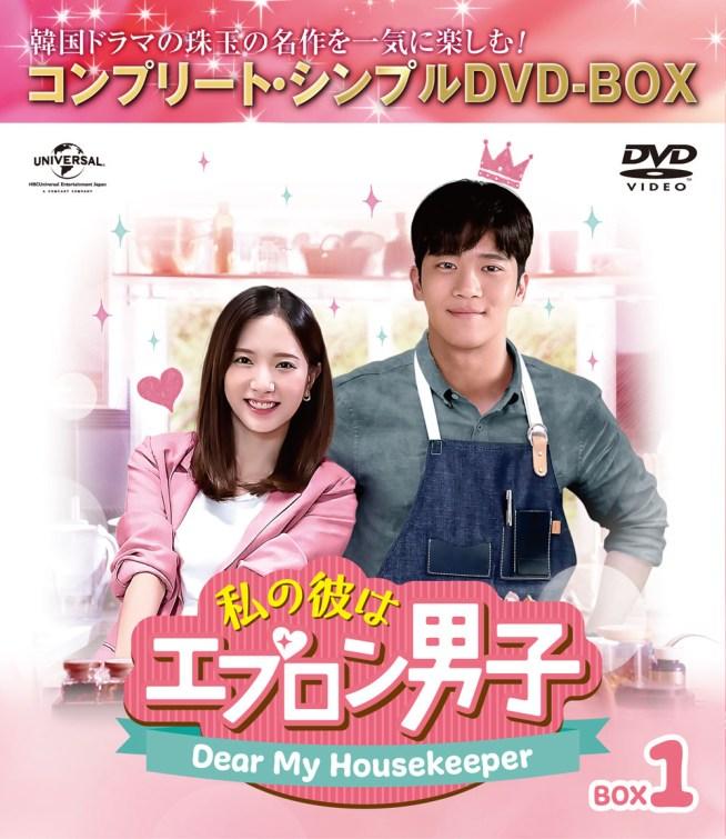 ハ・ソクジン, ボナ 私の彼はエプロン男子〜Dear My Housekeeper〜 BOX1<コンプリート・シンプルDVD-BOX5,000円シリーズ>【期間限定生産】
