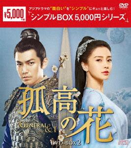 孤高の花〜General&I〜 DVD-BOX2 ウォレス・チョン[鍾漢良], アンジェラベイビー