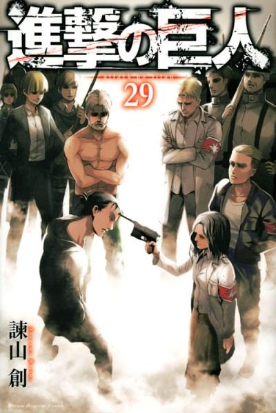 進撃の巨人(29) (講談社コミックス) [ 諫山 創 ]