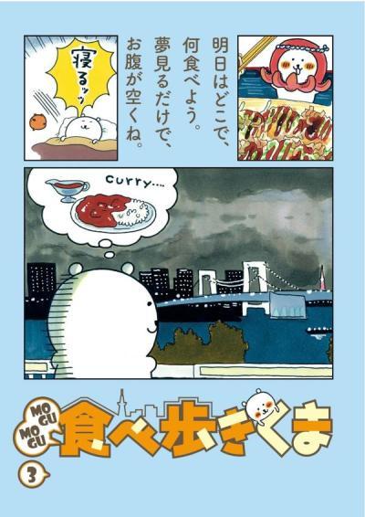 MOGUMOGU食べ歩きくま(3) (ワイドKC) [ ナガノ ]