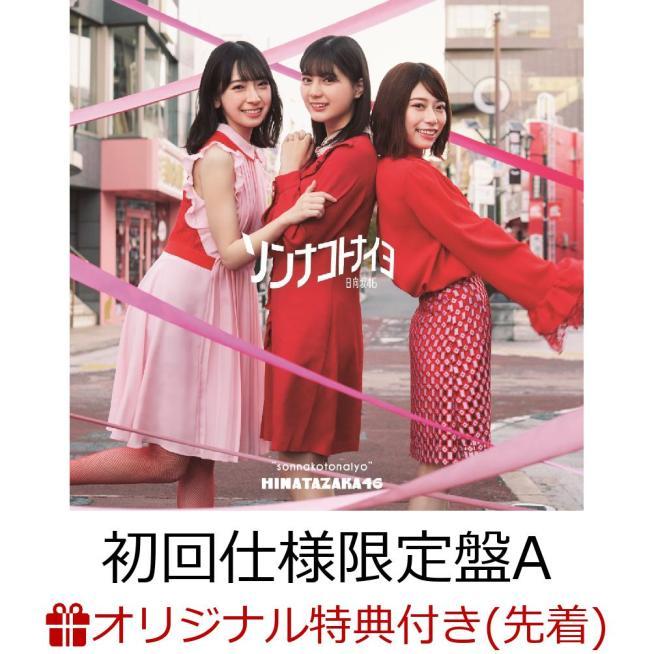 日向坂46 【楽天ブックス限定先着特典】ソンナコトナイヨ (初回仕様限定盤 Type-A CD+Blu-ray) (ステッカー(Type B)付き)