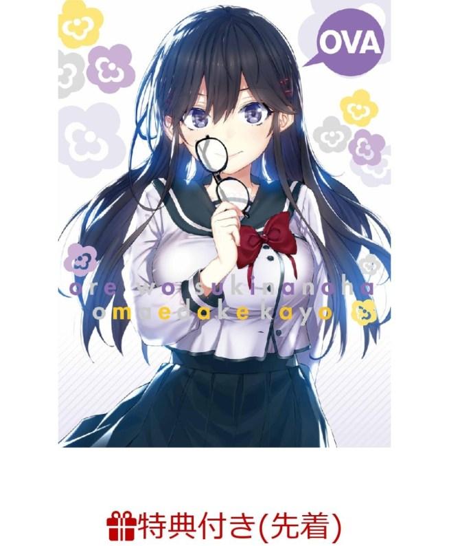 6,545円 【先着特典】OVA 俺を好きなのはお前だけかよ〜俺たちのゲームセット〜【完全生産限定版】(A3クリアポスター)