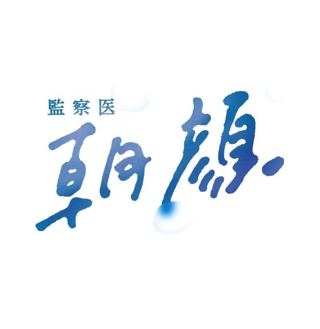 上野樹里, 時任三郎 監察医 朝顔 DVD-BOX