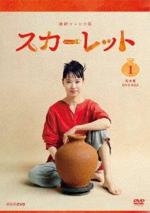 戸田恵梨香, 北村一輝 連続テレビ小説 スカーレット 完全版 DVD BOX1
