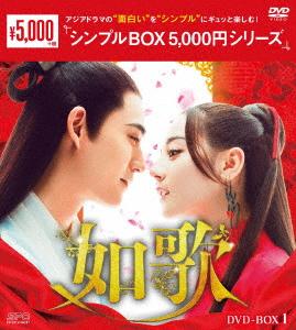 ヴィック・チョウ, ディリラバ 如歌〜百年の誓い〜 DVD-BOX1