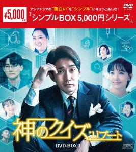キム・ジェウォン, ユン・ボラ 神のクイズ:リブート DVD-BOX1