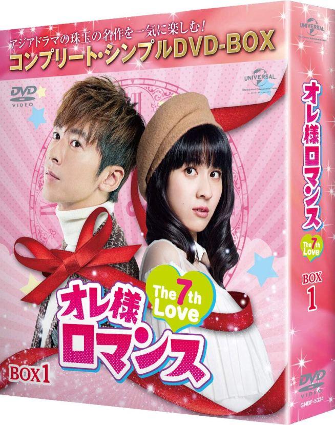 レゴ・リー, リエン・ユーハン オレ様ロマンス~The 7th Love~ BOX1<コンプリート・シンプルDVD-BOX>(期間限定生産)