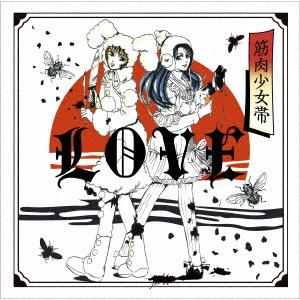 筋肉少女帯 LOVE (初回限定盤 CD+DVD)