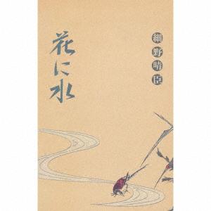 細野晴臣 花に水 【カセットシングル】