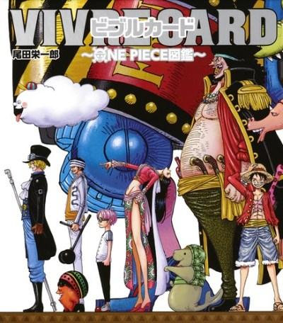 VIVRE CARD〜ONE PIECE図鑑〜 STARTER SET Vol.2 (ジャンプコミックス) [ 尾田 栄一郎 ]