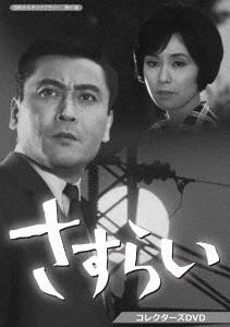 天知茂, 野際陽子 さすらい コレクターズDVD