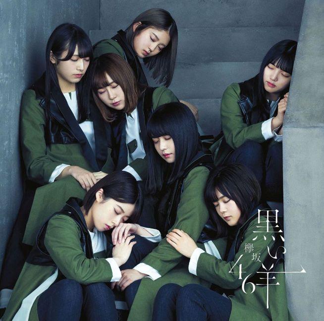 欅坂46 【楽天ブックス限定先着特典】8thシングル『黒い羊』 (通常盤) (ポストカード付き)