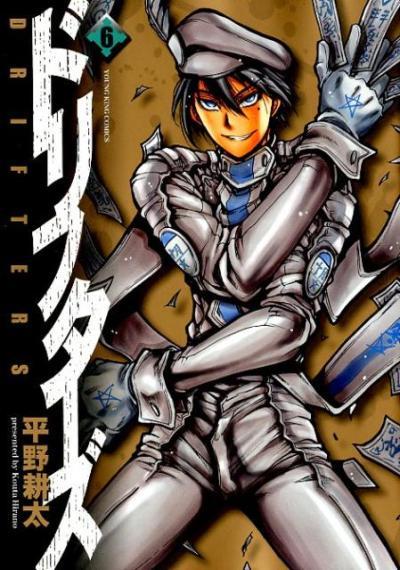 ドリフターズ6 (ヤングキングコミックス) [ 平野耕太 ]