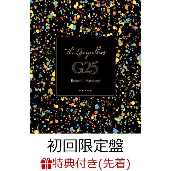 ゴスペラーズ 【先着特典】G25 -Beautiful Harmony- (初回限定盤 5CD+Blu-ray) (カレンダーポスター付き)