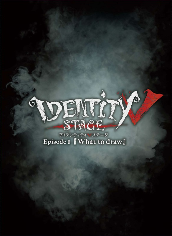 21,175円 Identity V STAGE Episode1『What to draw』 特別版【Blu-ray】