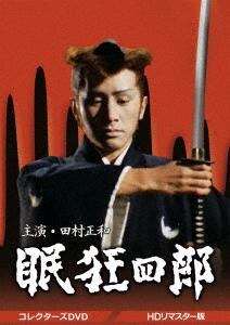 眠狂四郎 コレクターズDVD <HDリマスター版> 田村正和, 山本陽子