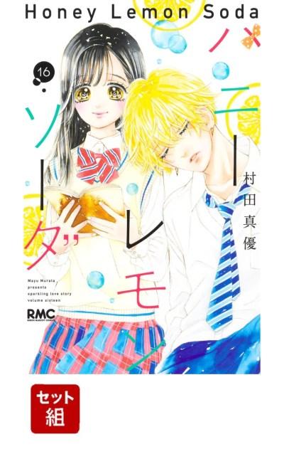ハニーレモンソーダ 1-16巻セット (りぼんマスコットコミックス) [ 村田 真優 ]