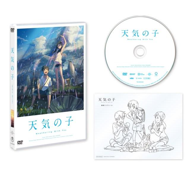 3,218円 「天気の子」DVDスタンダード・エディション