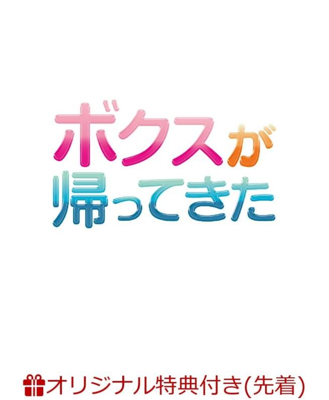 ユ・スンホ, チョ・ボア 【楽天ブックス限定先着特典】ボクスが帰ってきた DVD-BOX2(A4ポスター)