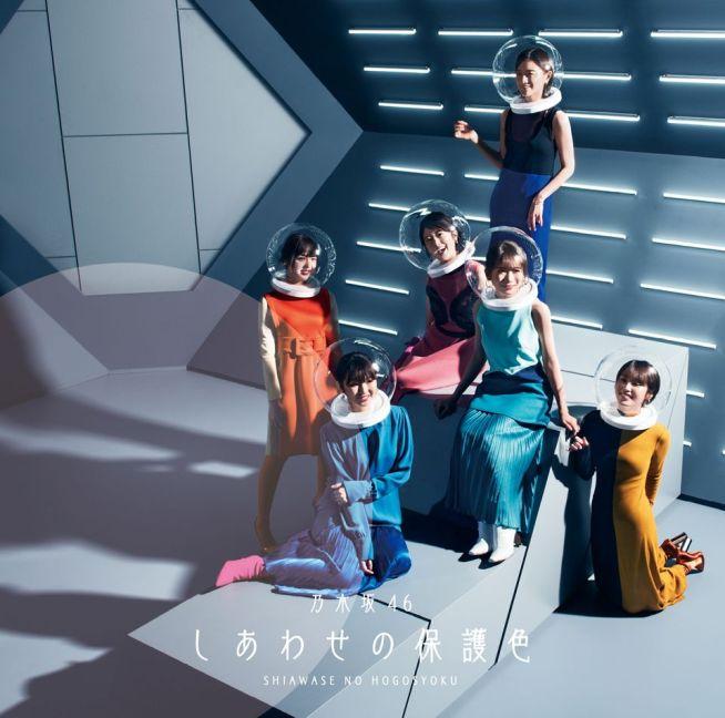乃木坂46 しあわせの保護色 (初回仕様限定盤 CD+Blu-ray Type-C)