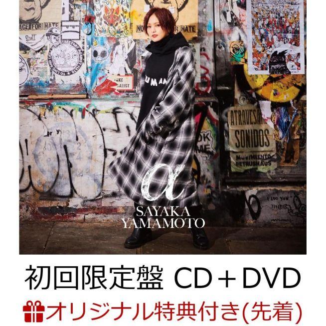 山本彩 【楽天ブックス限定先着特典】α (初回限定盤 CD+DVD) (オリジナルA2ポスター(絵柄E)付き)