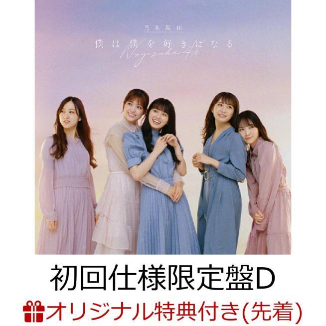 乃木坂46 【楽天ブックス限定先着特典】僕は僕を好きになる (初回仕様限定盤 CD+Blu-ray Type-D)(ポストカード(楽天ブックス絵柄ーType D))