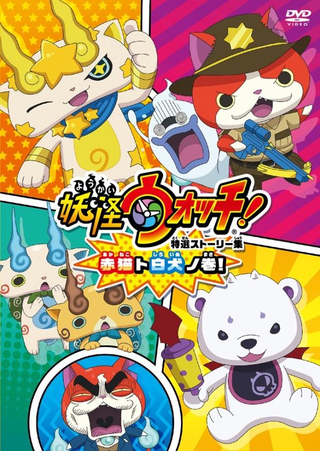 2,062円 妖怪ウォッチ 特選ストーリー集 赤猫ト白犬ノ巻!