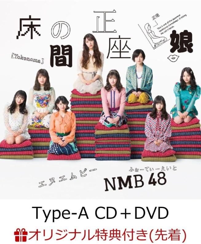 NMB48 【楽天ブックス限定先着特典】床の間正座娘 (Type-A CD+DVD) (生写真付き)
