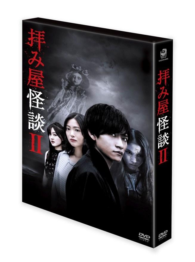 藤田富, 北原里英 拝み屋怪談II DVD-BOX