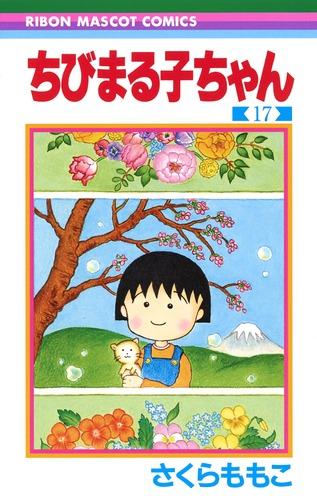 ちびまる子ちゃん 17 (りぼんマスコットコミックス) [ さくら ももこ ]