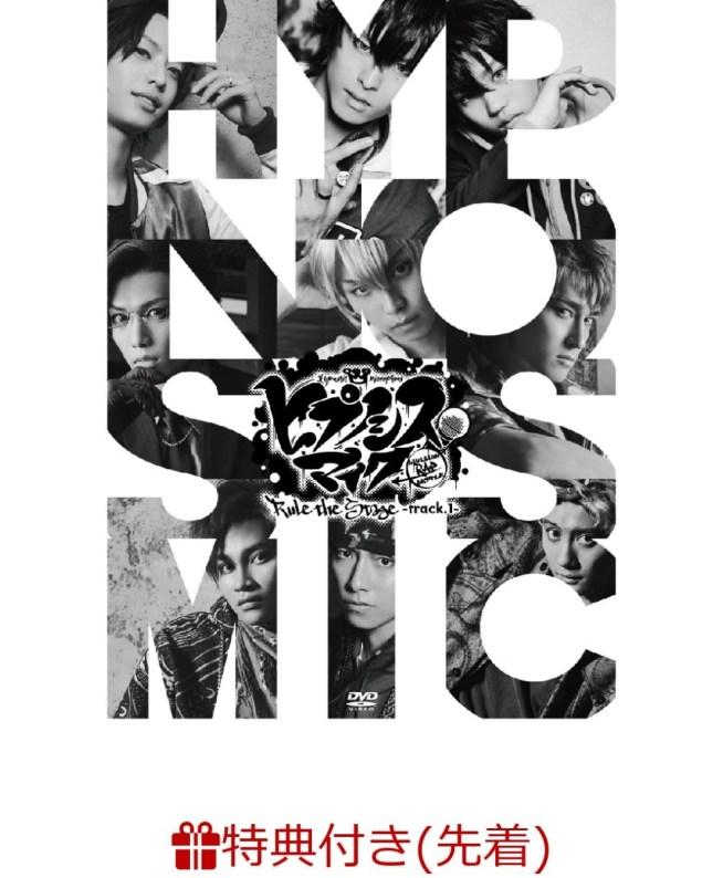 7,722円 【先着特典】『ヒプノシスマイクーDivision Rap Battle-』Rule the Stage -track.1- 通常版DVD(ステージショットソロブロマイド9枚セット)