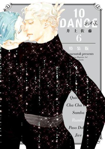 10DANCE(6)特装版 (講談社キャラクターズA) [ 井上佐藤 ]
