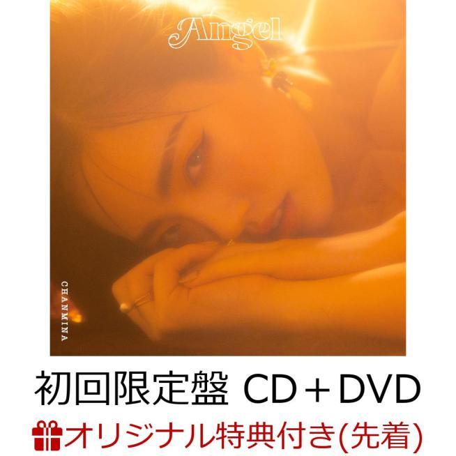 ちゃんみな 【楽天ブックス限定先着特典+早期予約特典】Angel (初回限定盤 CD+DVD) (ステッカー+ちゃんみな特製「Angel」キーホルダー)