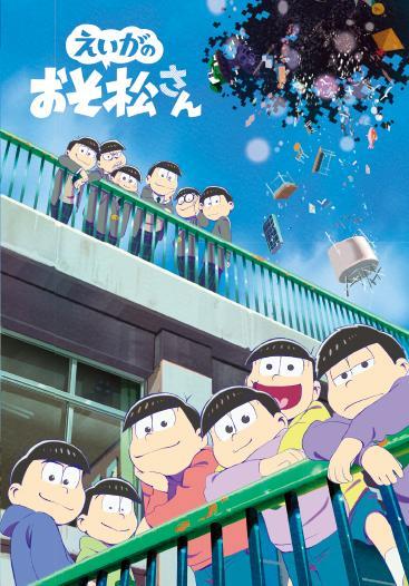5,759円 えいがのおそ松さんBlu-ray Disc通常盤【Blu-ray】