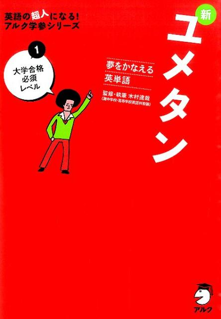 CD付夢をかなえる英単語新ユメタン1大学合格必須レベル(1)[木村達哉]